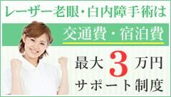 交通費・宿泊費最大3万円サポート