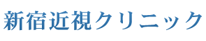 新宿近視クリニック